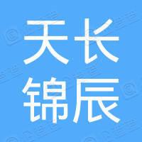 天长市锦辰知识产权代理有限公司