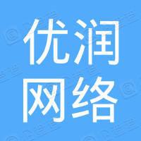 山东优润网络科技有限公司