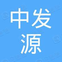 深圳中发源餐饮有限公司人民南分公司