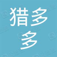 青岛猎多多企业管理咨询有限公司