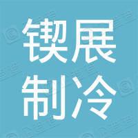 上海锲展制冷设备有限公司