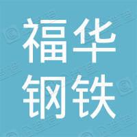河南福华钢铁集团有限公司