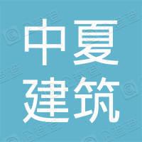 亳州市中夏建筑劳务有限公司