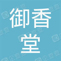御香堂(北京)生物科技有限公司