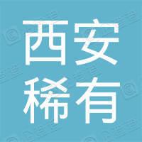 西安稀有金属材料研究院有限公司