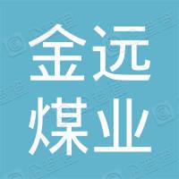 甘肃金远煤业有限公司