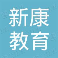安徽新康教育投资集团有限公司