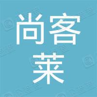 威海尚客莱食品有限公司第一分店