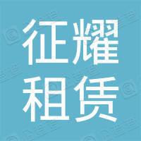 楚雄征耀机械设备租赁有限责任公司