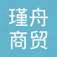 淮北瑾舟商贸有限公司