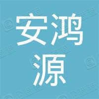 深圳安鸿源建设有限公司