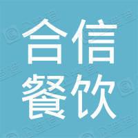 阜阳市合信餐饮管理有限公司颍州区香满楼店