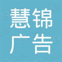 烟台慧锦广告有限公司