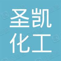 淮北圣凯化工产品销售有限公司