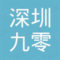 深圳九零网络科技有限公司