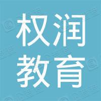 安徽权润教育科技发展有限公司