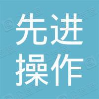 先进操作系统创新中心(天津)有限公司