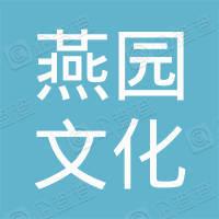 北京燕园文化旅游集团有限公司