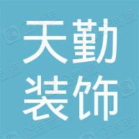 蒙城县天勤装饰工程有限公司