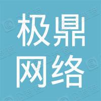 深圳极鼎网络有限公司