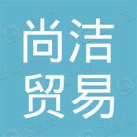 浙江尚洁贸易有限公司
