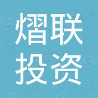 杭州熠联投资管理合伙企业(有限合伙)