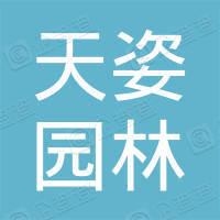 浙江天姿园林建设有限公司