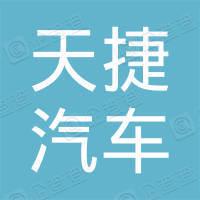 安徽天捷汽车贸易有限公司