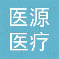 昆山医源医疗技术有限公司