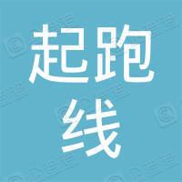 平阳县起跑线早教有限公司