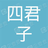 莆田市四君子古典家具有限公司