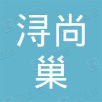 安徽省浔尚巢装饰工程有限公司