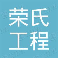 六安荣氏工程机械有限公司