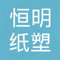 丹阳市恒明纸塑用品厂