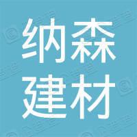 凤阳纳森建材销售有限公司
