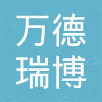 北京万德瑞博自动化系统工程有限公司