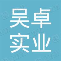 湖州吴卓实业投资有限公司