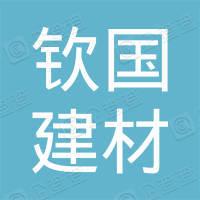 安徽钦国建材销售有限公司