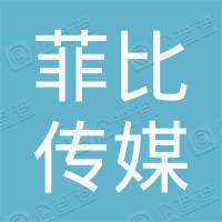 菲比(广州)传媒科技有限公司