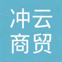 铜陵市冲云商贸有限责任公司