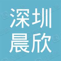 深圳市晨欣电子商务有限公司