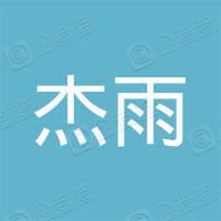 六安市叶集区杰雨机械销售有限公司