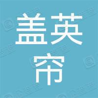 深圳盖英帘科技有限公司