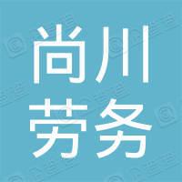 安徽尚川劳务有限公司