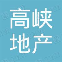 深圳市高峽房地產開發有限公司