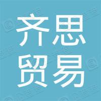 滁州齐思贸易有限公司