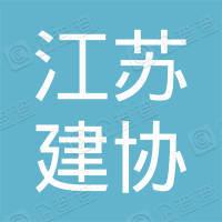 江苏建协工程咨询有限公司安徽分公司