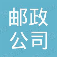 山东省邮政公司