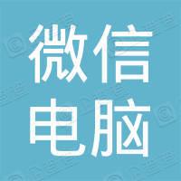 晴隆县微信电脑科技店