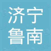 济宁鲁南二手车交易市场有限公司
